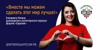 добровольцыроссии.рф