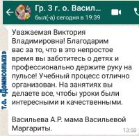 Otzyv Domisolka 5