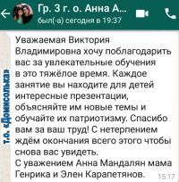 Otzyv Domisolka 3