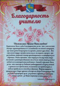 Otzyv Konfetti 11