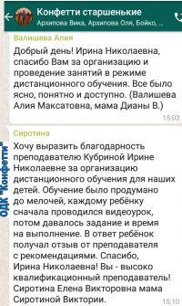 Otzyv Konfetti 10