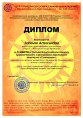 Зобенко Александра, диплом призера