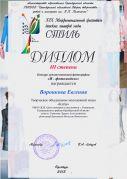 Voronkova E foto